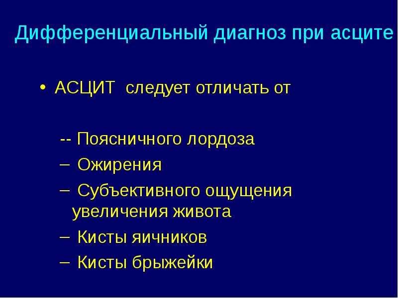 Презентация Дифференциальный диагноз при асците