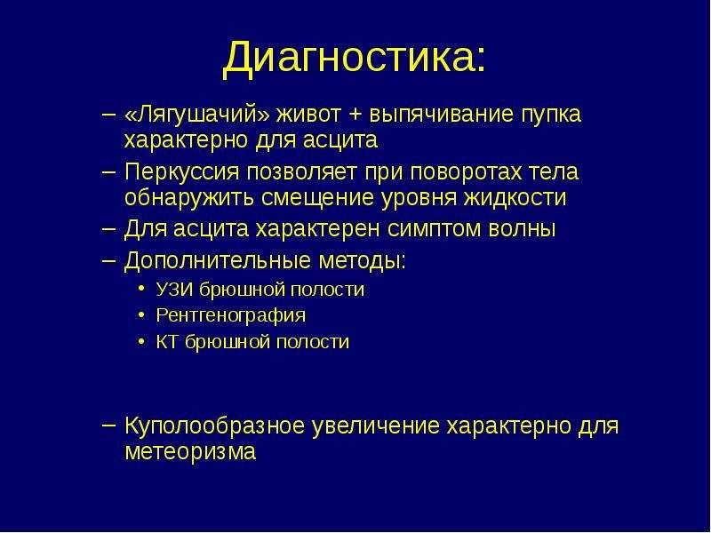 Диагностика: «Лягушачий» живот + выпячивание пупка характерно для асцита Перкуссия позволяет при пов