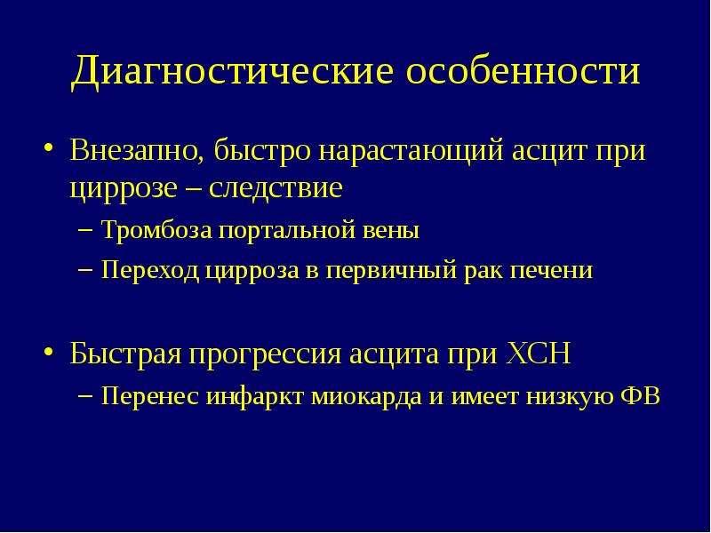 Дифференциальный диагноз при асците, слайд 15