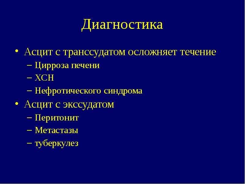 Дифференциальный диагноз при асците, слайд 19
