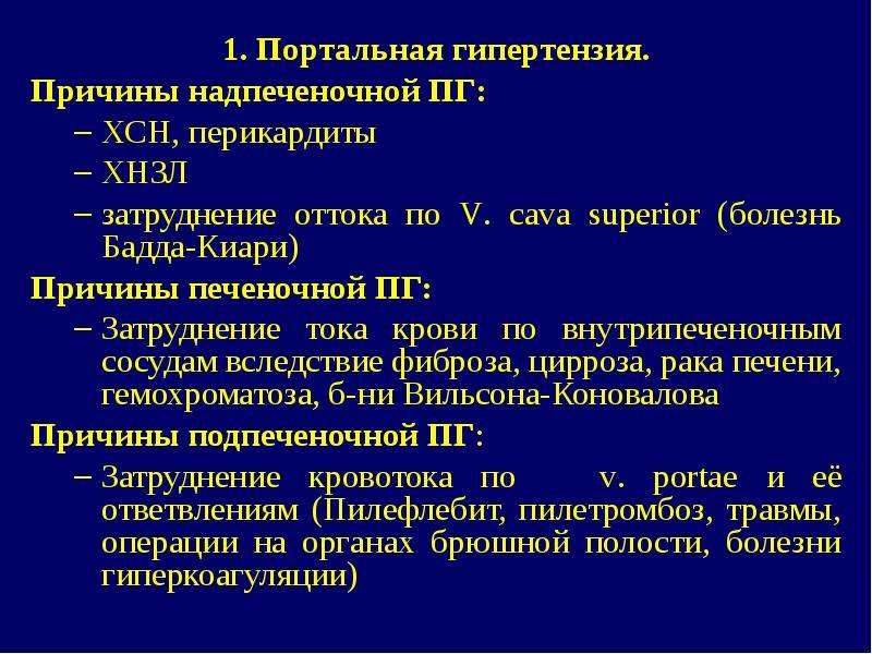 1. Портальная гипертензия. 1. Портальная гипертензия. Причины надпеченочной ПГ: ХСН, перикардиты ХНЗ