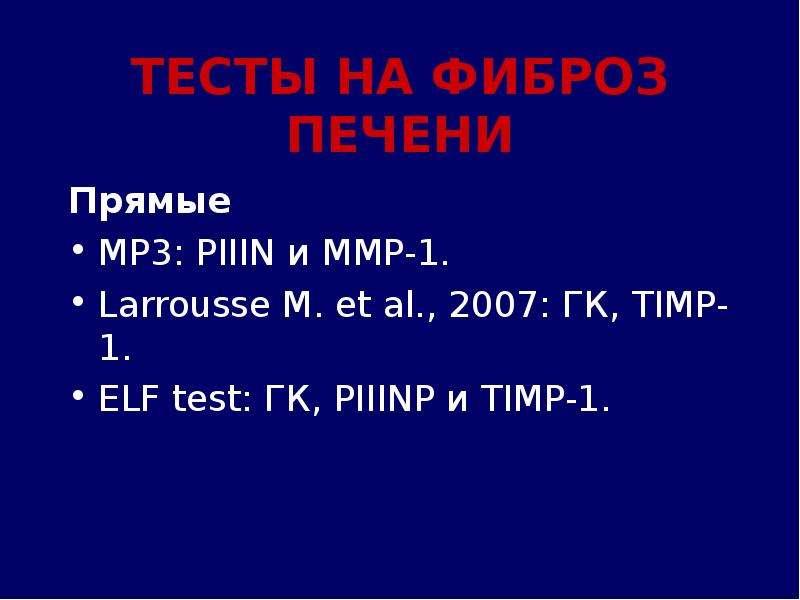 ТЕСТЫ НА ФИБРОЗ ПЕЧЕНИ Прямые MP3: PIIIN и MMP-1. Larrousse M. et al. , 2007: ГК, TIMP-1. ELF test: