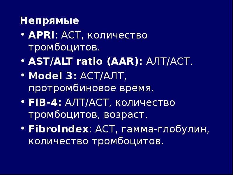 Непрямые Непрямые APRI: АСТ, количество тромбоцитов. AST/ALT ratio (AAR): АЛТ/АСТ. Model 3: АСТ/АЛТ,