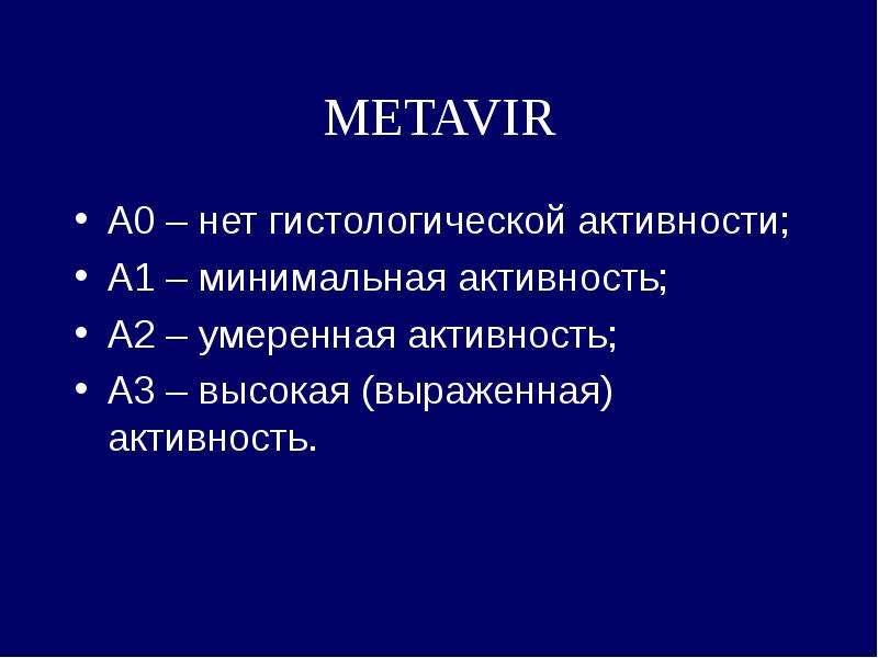 METAVIR A0 – нет гистологической активности; А1 – минимальная активность; А2 – умеренная активность;