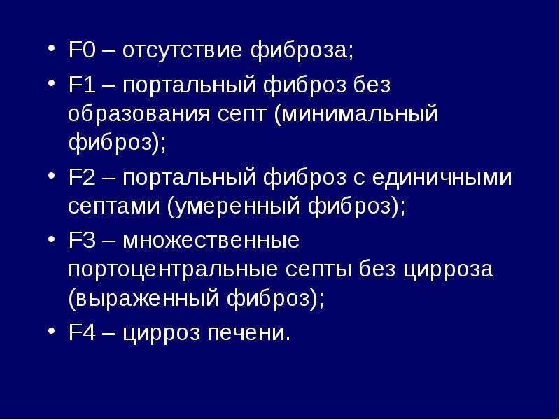 F0 – отсутствие фиброза; F0 – отсутствие фиброза; F1 – портальный фиброз без образования септ (миним