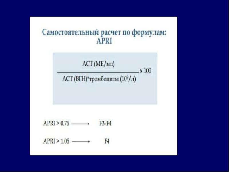 Дифференциальный диагноз при асците, слайд 38