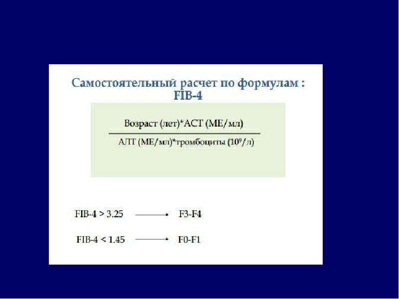 Дифференциальный диагноз при асците, слайд 39