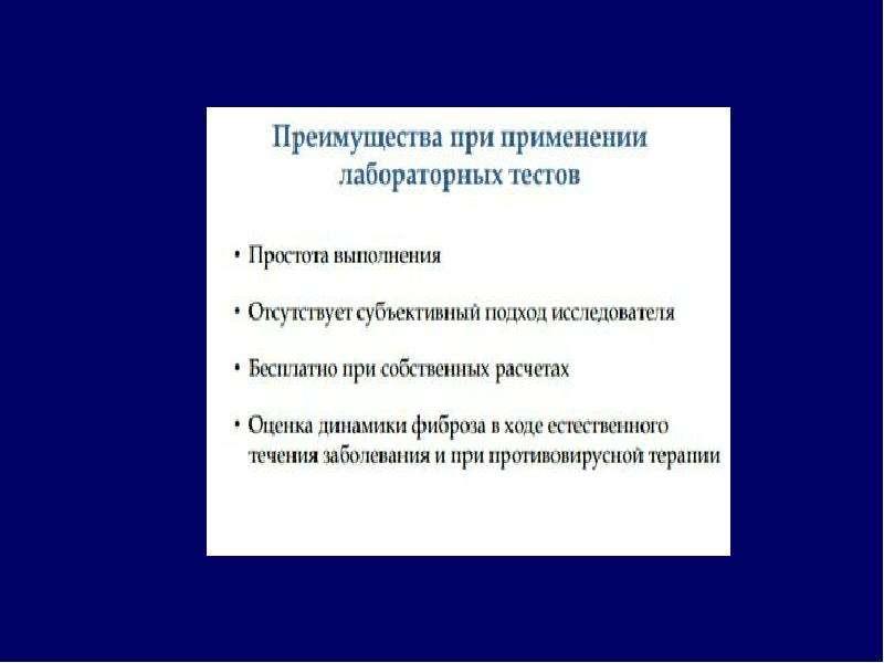 Дифференциальный диагноз при асците, слайд 40