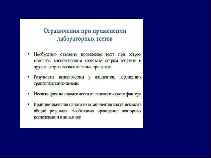 Дифференциальный диагноз при асците, слайд 41