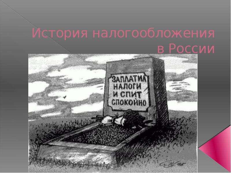 История налогообложения в России