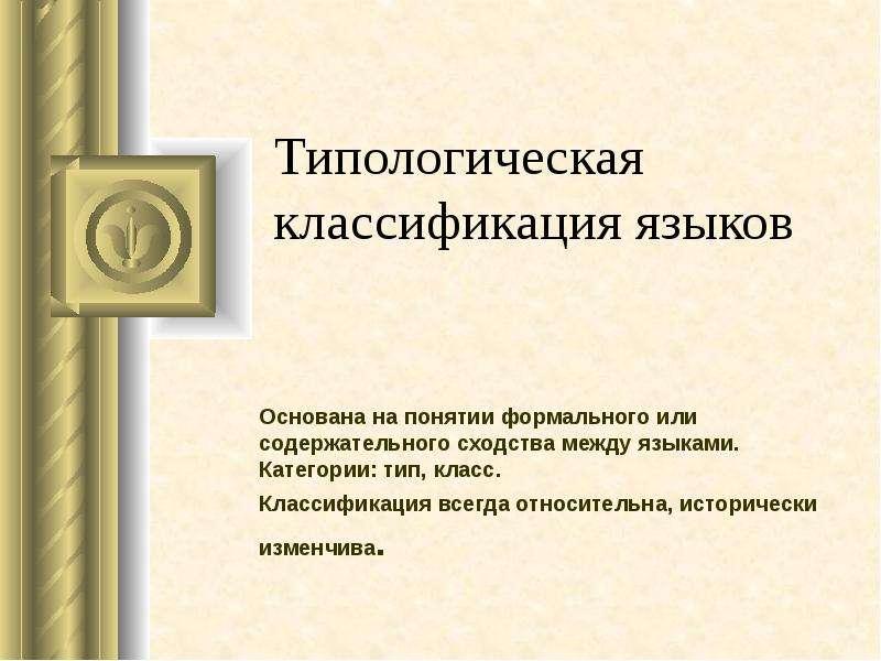 Презентация Типологическая классификация языков
