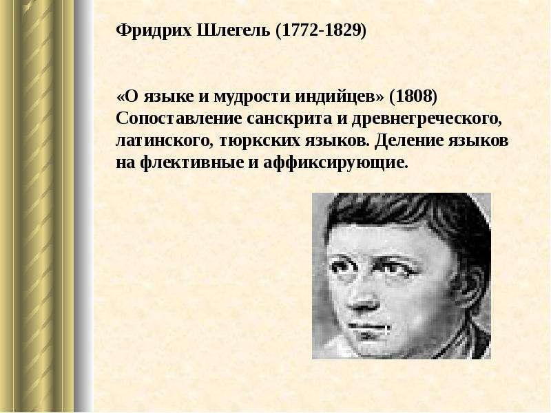 Фридрих Шлегель (1772-1829) «О языке и мудрости индийцев» (1808) Сопоставление санскрита и древнегре