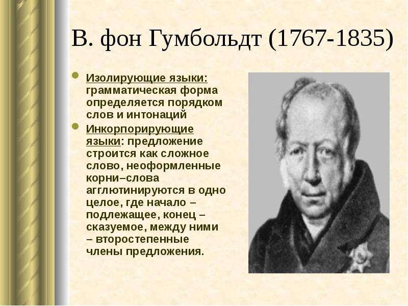 В. фон Гумбольдт (1767-1835) Изолирующие языки: грамматическая форма определяется порядком слов и ин