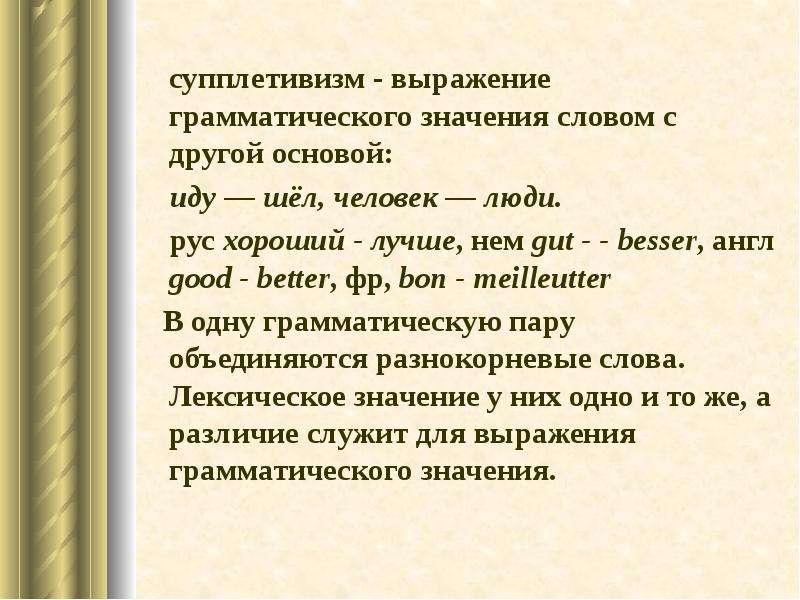 супплетивизм - выражение грамматического значения словом с другой основой: супплетивизм - выражение