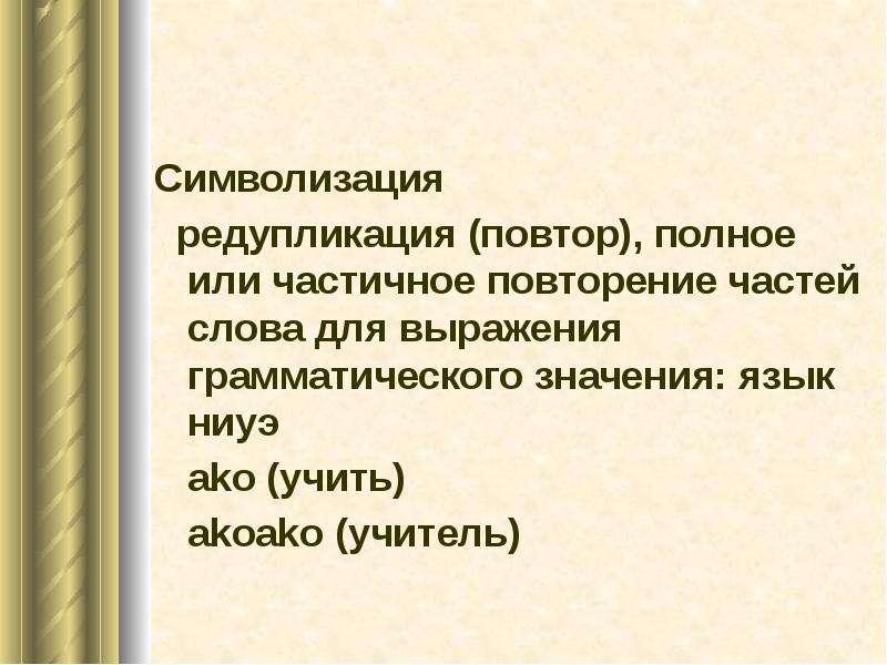 Символизация Символизация редупликация (повтор), полное или частичное повторение частей слова для вы