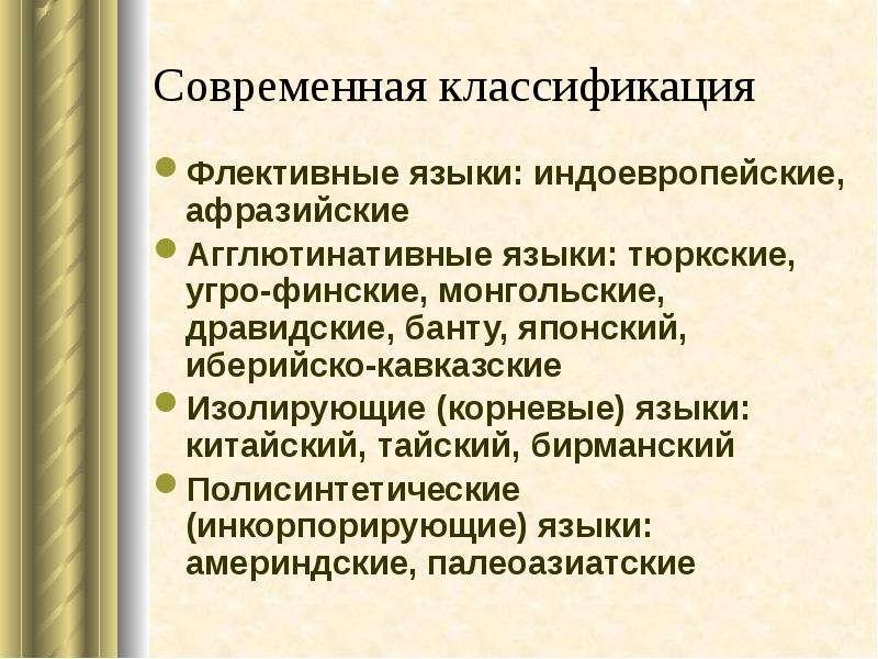 Современная классификация Флективные языки: индоевропейские, афразийские Агглютинативные языки: тюрк