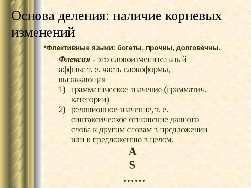 Основа деления: наличие корневых изменений *Флективные языки: богаты, прочны, долговечны.