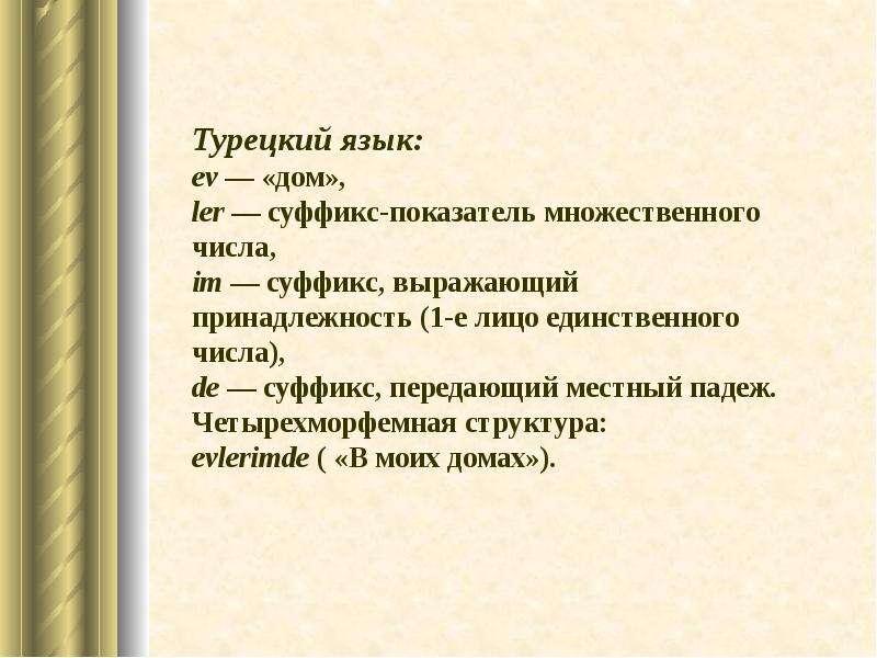 Типологическая классификация языков, слайд 6
