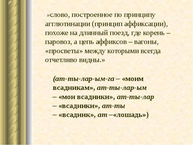 Типологическая классификация языков, слайд 7