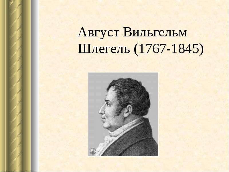 Август Вильгельм Шлегель (1767-1845)
