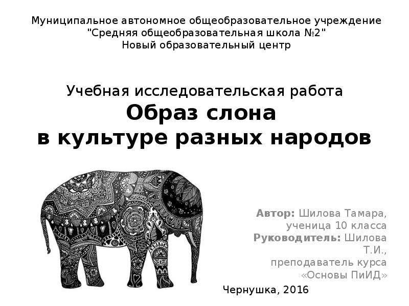 Презентация Образ слона в культуре разных народов