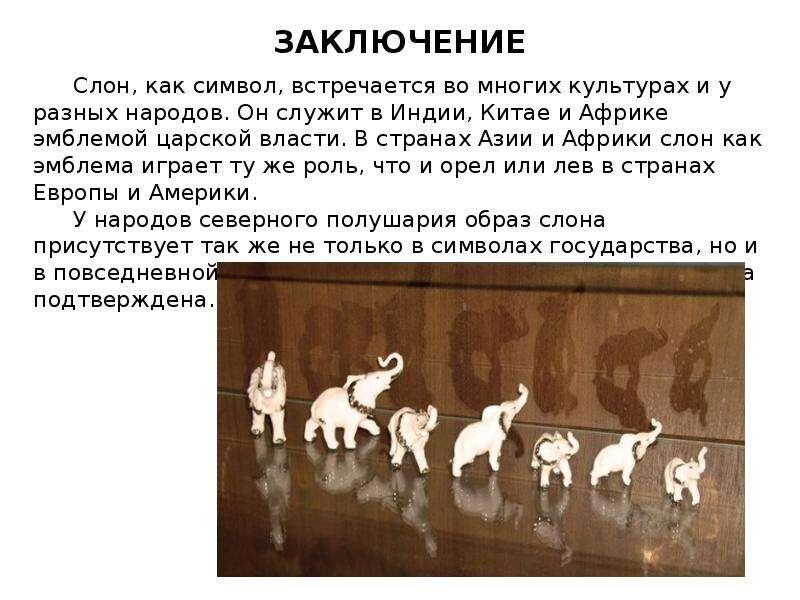 Слон, как символ, встречается во многих культурах и у разных народов. Он служит в Индии, Китае и Афр
