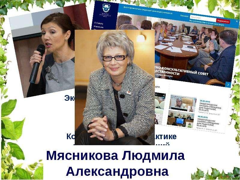 Презентация Общешкольное родительское собрание