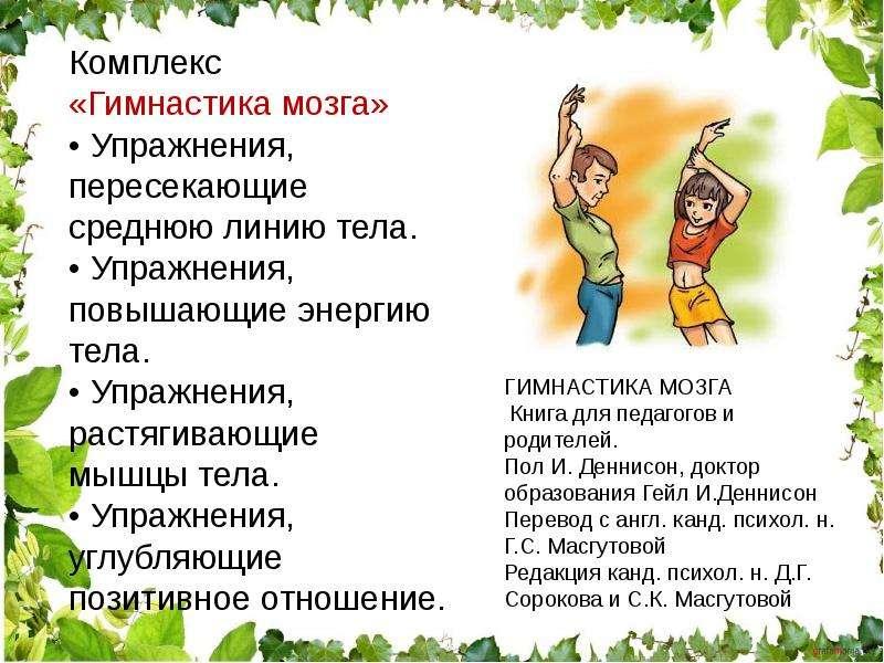 Общешкольное родительское собрание, слайд 16