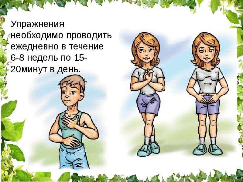 Общешкольное родительское собрание, слайд 17
