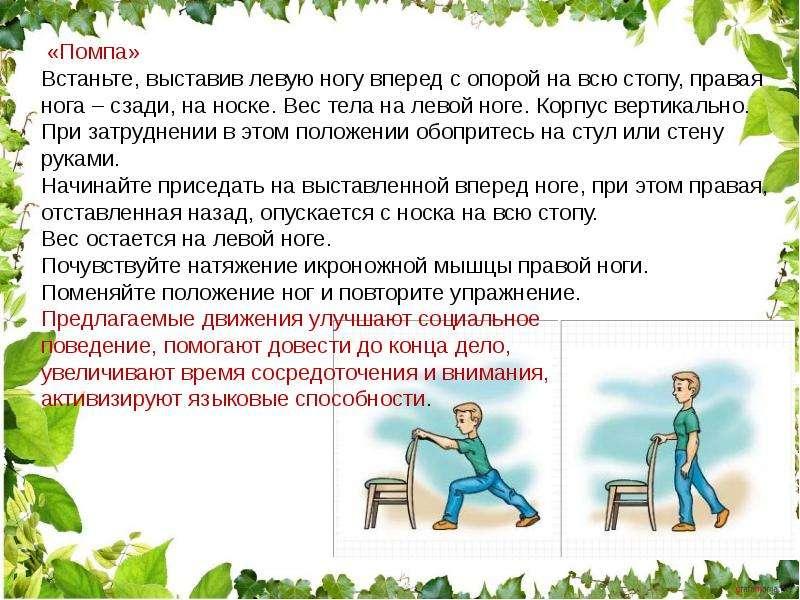 Общешкольное родительское собрание, слайд 23
