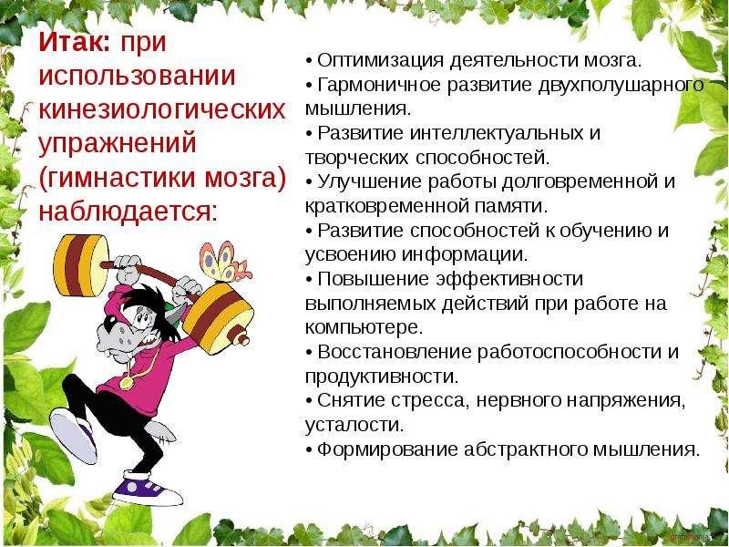 Общешкольное родительское собрание, слайд 25