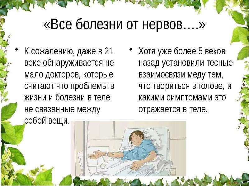 «Все болезни от нервов…. » К сожалению, даже в 21 веке обнаруживается не мало докторов, которые счит