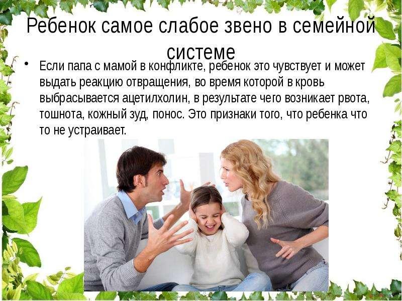 Ребенок самое слабое звено в семейной системе Если папа с мамой в конфликте, ребенок это чувствует и