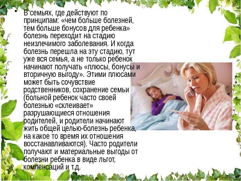 В семьях, где действуют по принципам: «чем больше болезней, тем больше бонусов для ребенка» болезнь