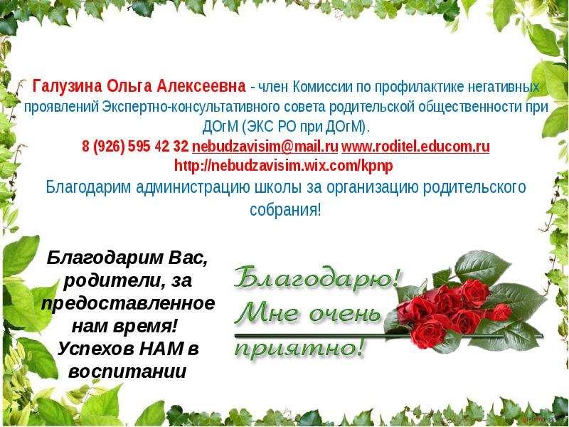 Галузина Ольга Алексеевна - член Комиссии по профилактике негативных проявлений Экспертно-консультат