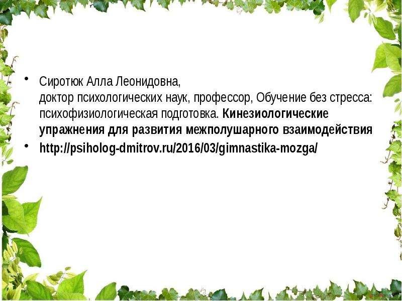 Сиротюк Алла Леонидовна, доктор психологических наук, профессор, Обучение без стресса: психофизиолог