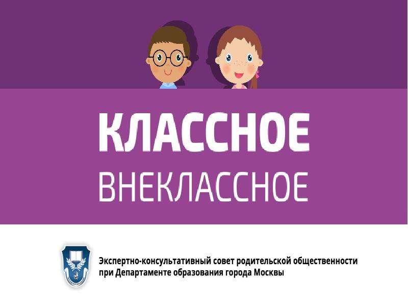 Общешкольное родительское собрание, слайд 49
