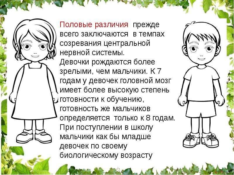 Общешкольное родительское собрание, слайд 9