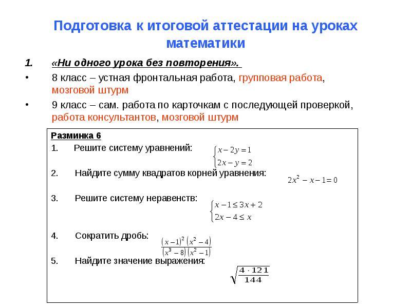 Подготовка к итоговой аттестации на уроках математики «Ни одного урока без повторения». 8 класс – ус
