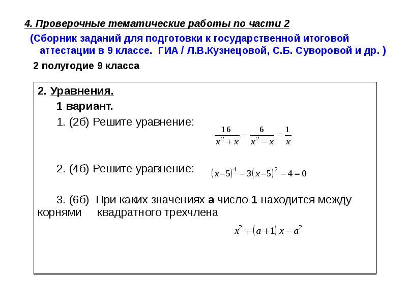 4. Проверочные тематические работы по части 2 (Сборник заданий для подготовки к государственной итог