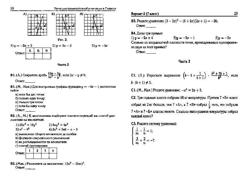 Использование современных образовательных технологий при подготовке школьников в ГНА по математике в новой форме, слайд 20