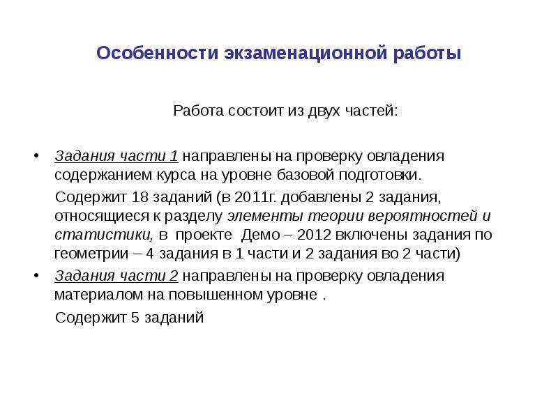 Особенности экзаменационной работы Работа состоит из двух частей: Задания части 1 направлены на пров