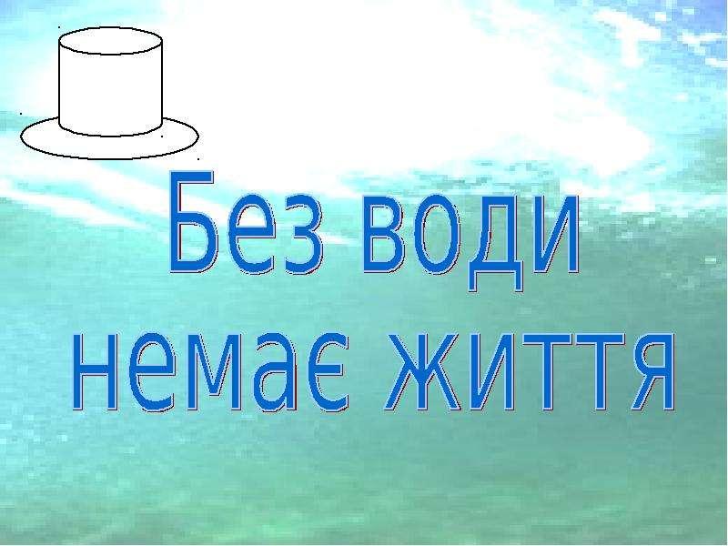 Презентация Без води нема життя
