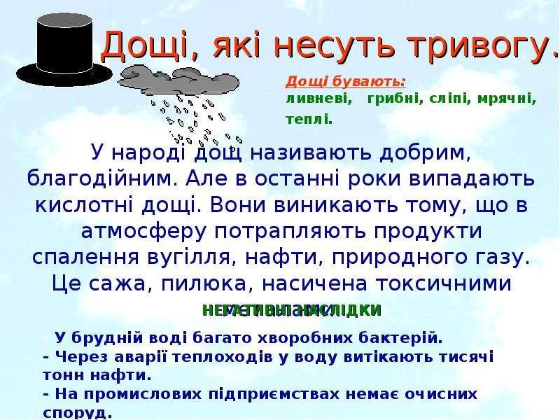 Без води нема життя, рис. 6