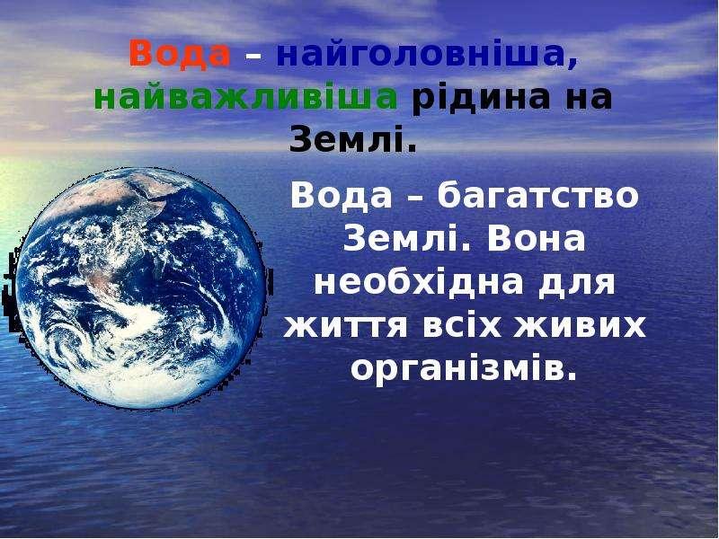 Без води нема життя, рис. 9