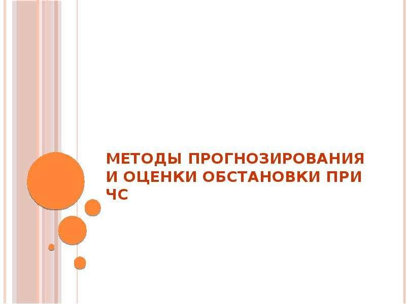 Презентация Методы прогнозирования и оценки обстановки при ЧС