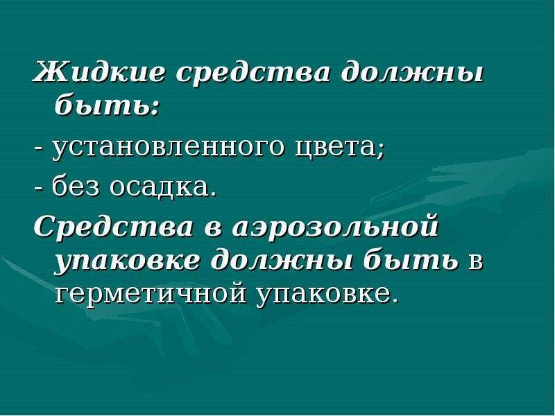 Жидкие средства должны быть: Жидкие средства должны быть: - установленного цвета; - без осадка. Сред