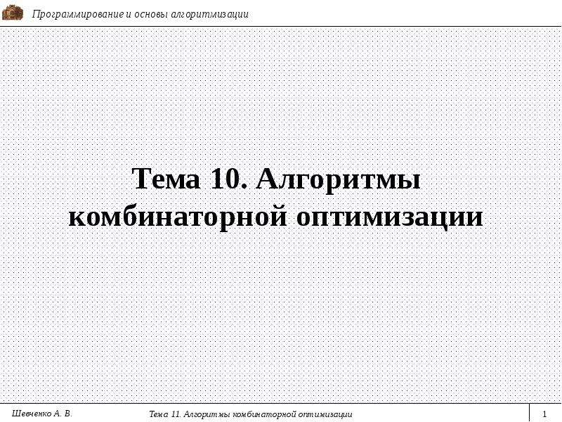Алгоритмы комбинаторной оптимизации. Тема 10 - 11