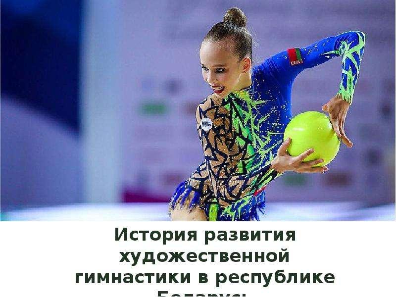 Презентация История развития художественной гимнастики в республике Беларусь