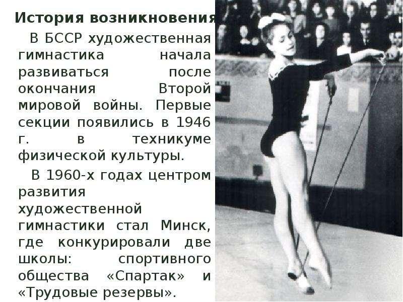 История возникновения В БССР художественная гимнастика начала развиваться после окончания Второй мир